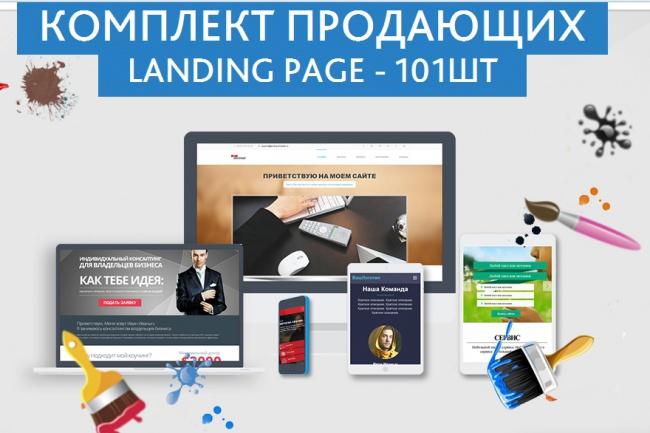Комплект продающих Landing Page - 101шт 1 - kwork.ru