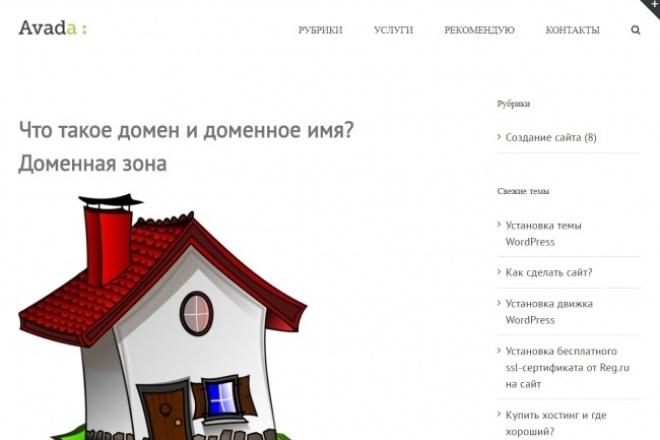 Создам сайт на wordpress - блог, каталог, интернет-магазин, форум 1 - kwork.ru
