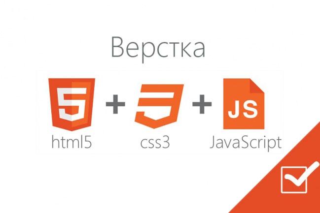 Верстка html5, CSS3, JSВерстка и фронтэнд<br>Верстку сайта на html5 и css3 со всей динамикой на javascript по вашему макету. Ознакомиться с моими работами можно в файле портфолио.<br>