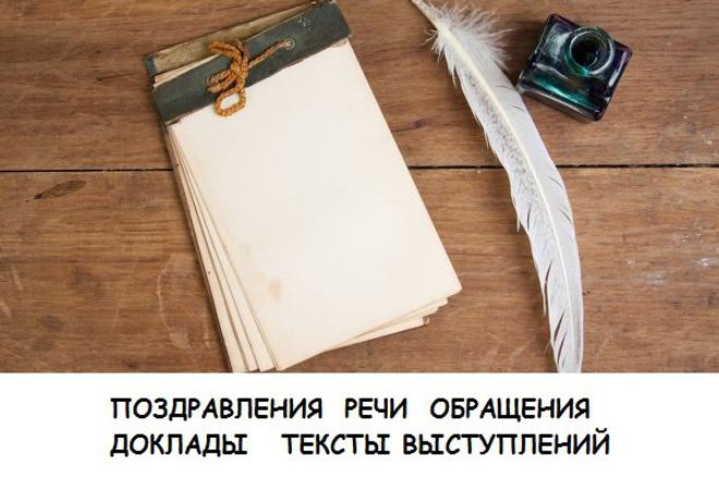 Составлю речь, поздравление или доклад для Вашего события: от юбилея до защиты 1 - kwork.ru