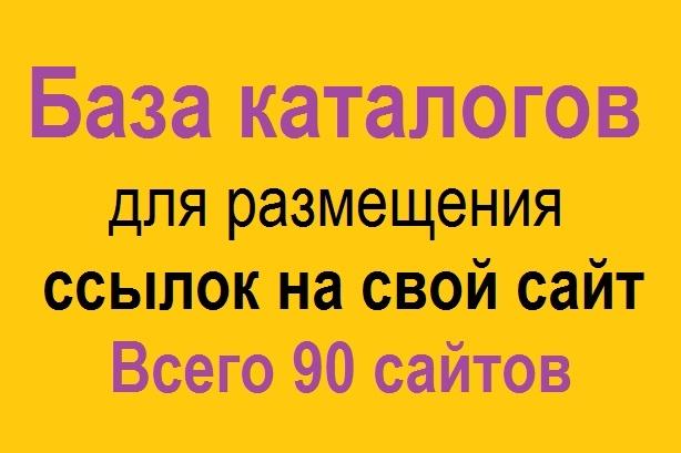 База каталогов для размещения ссылок на свой сайт - 90 сайтов 1 - kwork.ru