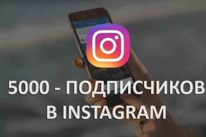 Подписчики в Инстаграм 5000Продвижение в социальных сетях<br>Приветствую всех: ) 5000 гарантированных подписчиков Обычно это занимает несколько часов. Пароль не понадобится, нужна будет только ссылка на аккаунт. Профиль должен быть открытым. Подписчики останутся навсегда. 100% безопасно. Гарантия возврата денег. Заказывая эту услугу, Вы получите 5000 подписчиков в Instagram. Мы добавим в ваш Instagram 5000 новых подписчиков. Все подписчики с аватаром. Внимание! По услуге могут отписаться до 10% подписчиков. Ваш аккаунт Instagram должен иметь аватарку, хотя бы несколько фото/видео и быть открытым.<br>