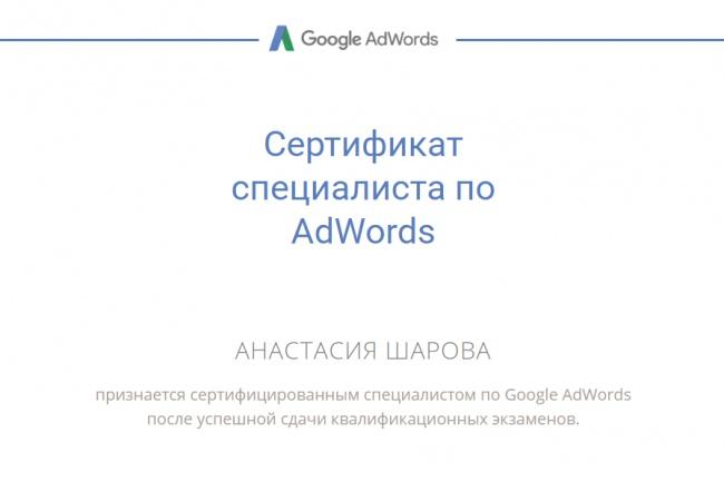 Ведение рекламы в Google Adwords от сертифицированного специалиста 1 - kwork.ru