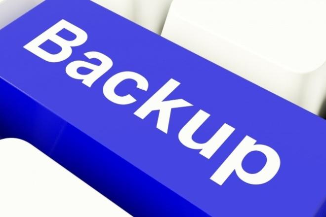 Backup любого сайта или перенос сайтаАдминистрирование и настройка<br>Сделаю backup любого сайта, быстро! залью архивную копию на yandex диск и вышлю ссылку! В услугу входит: - архивирование всего сайта, - архивирование MySQL базы - загрузка сайта на yandex диск Для переноса сайта на другой хостинг выберите опцию ниже! Вы всегда можете написать/спросить если что-то непонятно.<br>