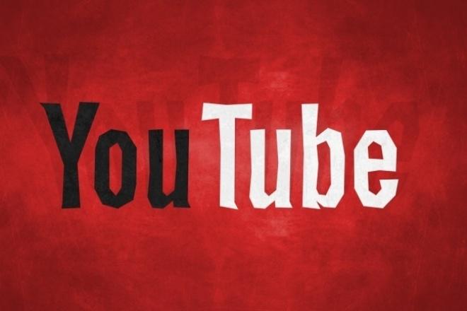 400 живых подписчиков на ваш YouTube каналПродвижение в социальных сетях<br>Вы давно хотели добавить подписчиков на Ваш Youtube-канал? Для чего люди увеличивают количество подписчиков? Из-за притока подписчиков Вы мотивированы делать более качественный контент. Расширенная аудитория, сдобренная старыми подписчиками (если у вас не новый канал) позволяет распространять ваш контент в больших объемах = больше просмотров, больше лайков, больше распространения по сарафанному радио. Профит, Ваш контент находит свою аудиторию намного быстрее и успешней, чем если бы Вы не выбрали мою услугу. _____________________________________________________________________________ Что я предлагаю: 400 живых подписчиков на Ваш канал За 4-5 дней С постепенным добавлением подписчиков, никаких санкций со стороны Youtubа И с небольшим процентом в 5-6 % , как правило, отписавшихся Я гарантирую качество, в случае Вашего неудовольствия добавлю необходимое количество подписчиков. ________________________________________________________________________ Ваши подписчики: Это микс из русскоговорящих пользователей, стран СНГ<br>
