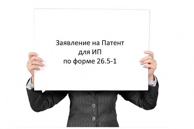 Заявление на патент ИП 1 - kwork.ru