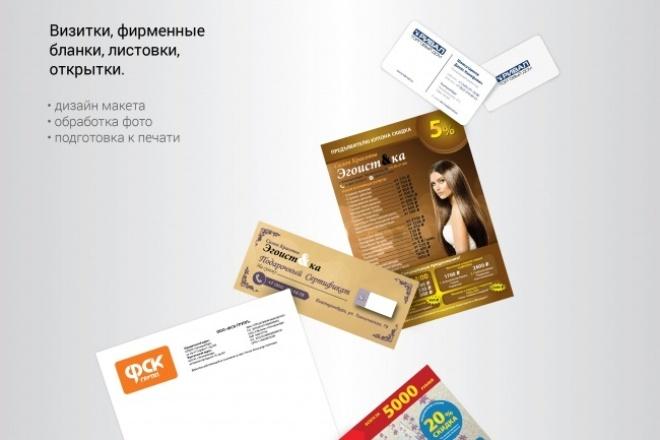 Делаю Листовки 1 - kwork.ru