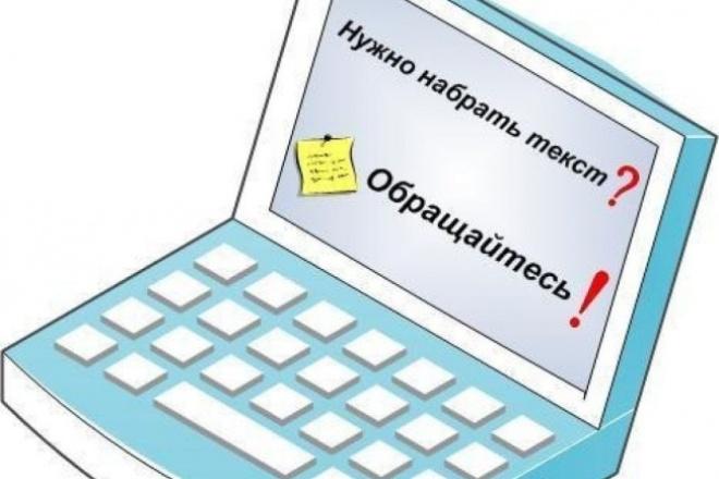 набор Вашего текста с любого носителя 1 - kwork.ru