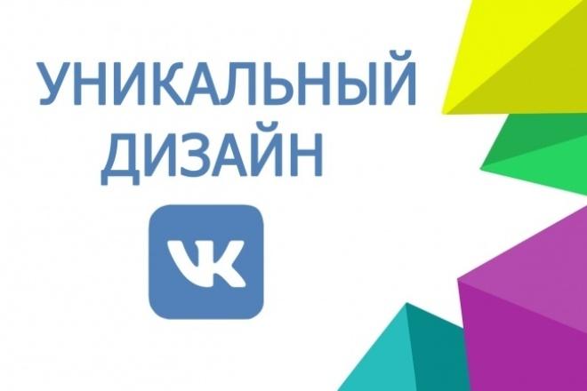 Сделаю уникальный дизайн для группы ВКонтакте 1 - kwork.ru