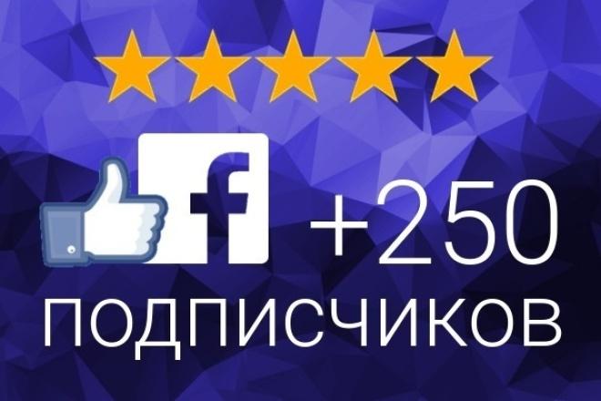 250 подписчиков на паблик FanPage в ФейсбукПродвижение в социальных сетях<br>250 живых подписчиков на ваш паблик в Фейсбук. Продвижение социальных сетей. Выполню всё качественно и быстро.<br>