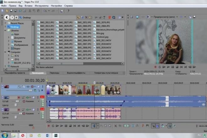 Обработаю видеоВидеоролики<br>Работаю в Sony Vegas Pro 13 уже 4 года. Видеомонтаж, обрезка, наложение фоновой музыки. Могу сделать видеопоздравление. Есть своя группа в ВКонтакте Есть опыт, одно из моих первых видео прикрепленно.<br>
