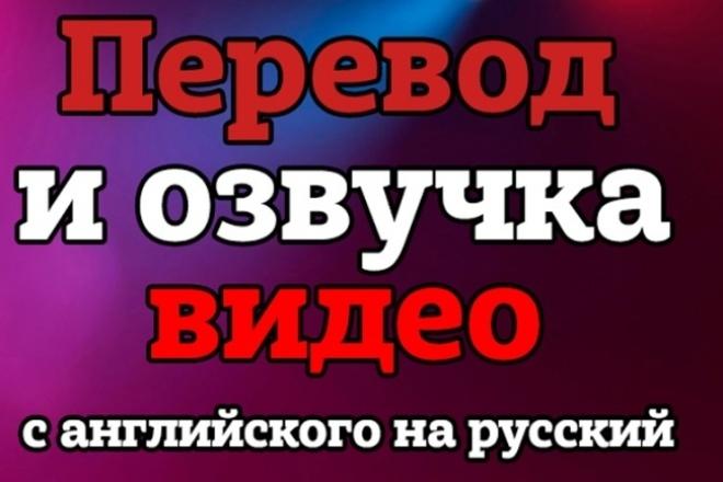 Переведу и озвучу видео с английского на русский 1 - kwork.ru
