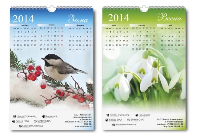 Дизайн Календарей Полную Версию