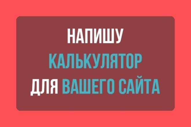напишу и интегрирую калькулятор на сайт 1 - kwork.ru