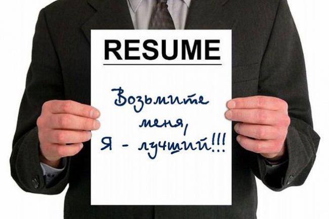 Составлю резюме 1 - kwork.ru