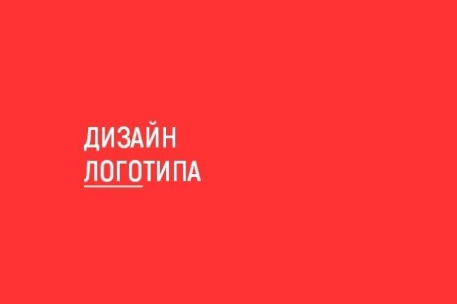 Создам логотип в 3 вариантах 1 - kwork.ru