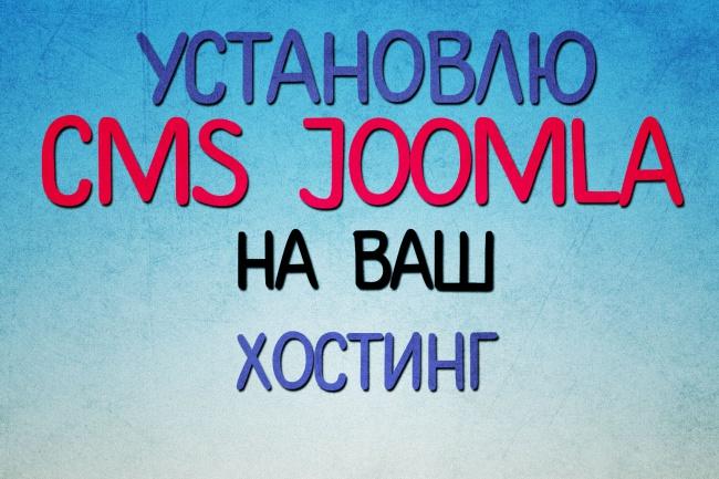 Установлю и настрою JoomlaСайт под ключ<br>Установлю и настрою движок Joomla на вашем хостинге. От вас только требуется написать в лс и предоставить мне FTP доступ к Вашему хостингу. Остальное я все сделаю сам. В итоге вы получите готовый и настроенный сайт на Joomla.<br>