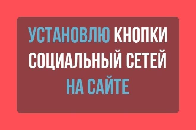 установлю кнопки соц. сетей на сайт 1 - kwork.ru