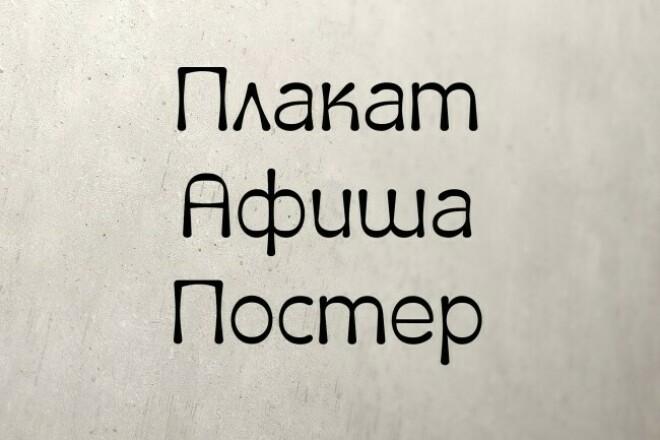 Плакат, афиша, постер 1 - kwork.ru