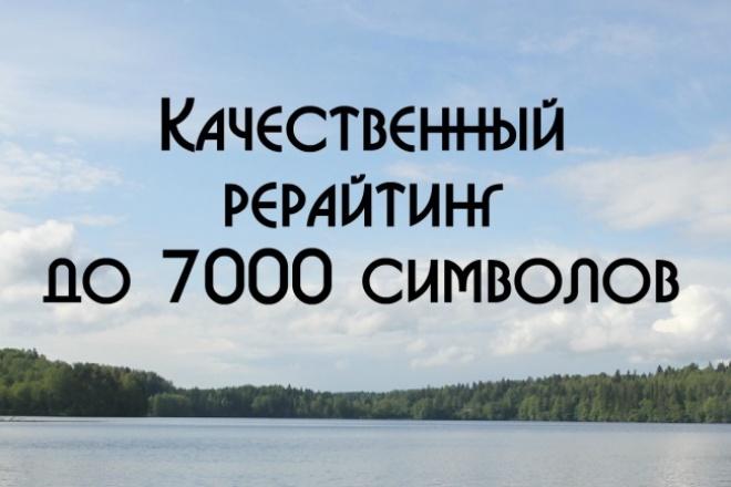Выполню качественный рерайт до 7000 символов 1 - kwork.ru