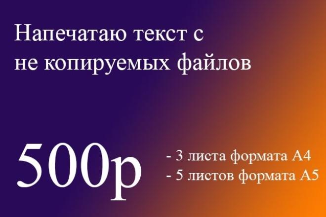 Напечатаю текст с некопируемых файлов 1 - kwork.ru