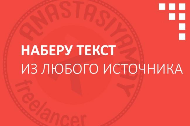 Быстро наберу текст из любого источника 1 - kwork.ru