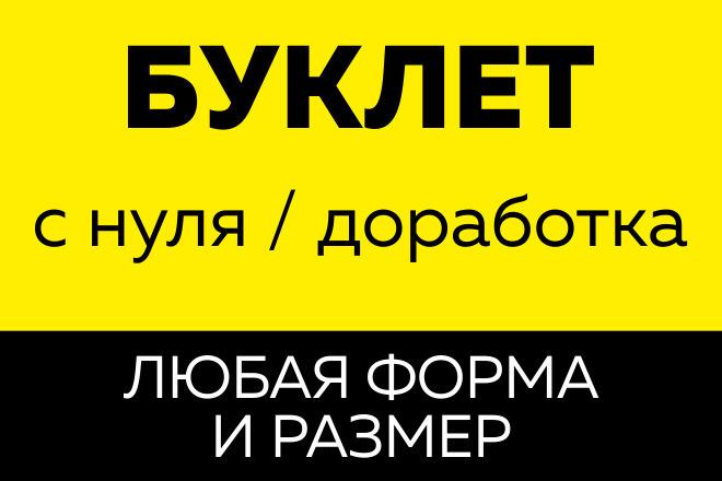 Дизайн брошюры или буклета в короткие сроки 1 - kwork.ru
