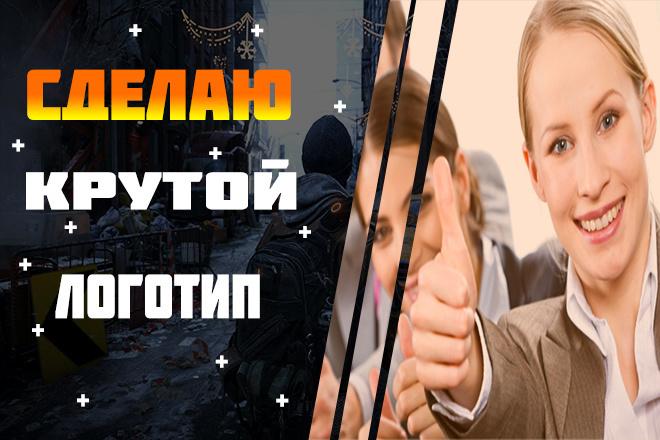 Создам логотип на профессиональном уровне 30 - kwork.ru