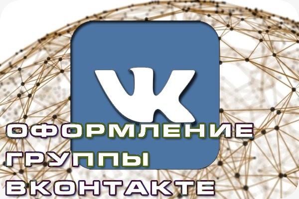 Оформление и дизайн групп Вконтакте 1 - kwork.ru