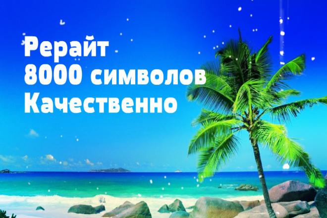 Качественный рерайт текстов, статей 1 - kwork.ru