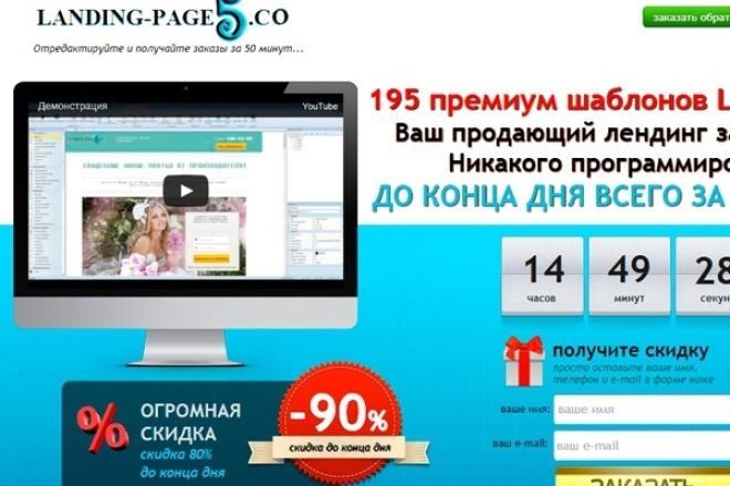 Вышлю коллекцию из 195 шаблонов Landing page 1 - kwork.ru