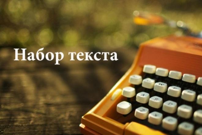 Переведу отсканированный текст в электронный видНабор текста<br>Наберу печатный или рукописный текст от сканированных страниц в Word или любой другой текстовый редактор по требованию клиента.<br>