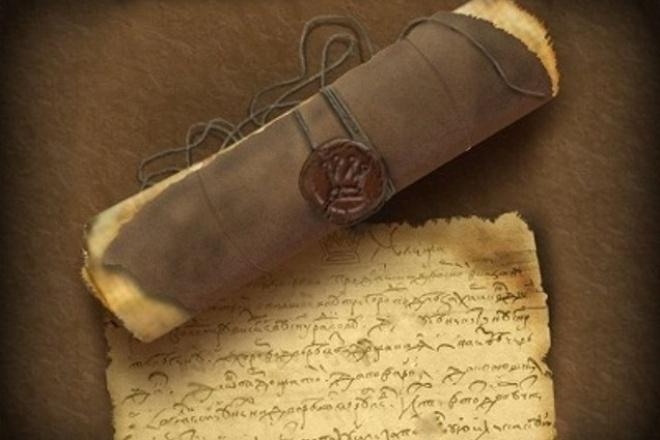 Напишу готовый текст к песне или стихСтихи, рассказы, сказки<br>В основном пишу в жанре Хоррор (ужасы). Также, если заказываете текст песни, в жанрах Металкор, Панк, Хеви, Death и т.д.<br>