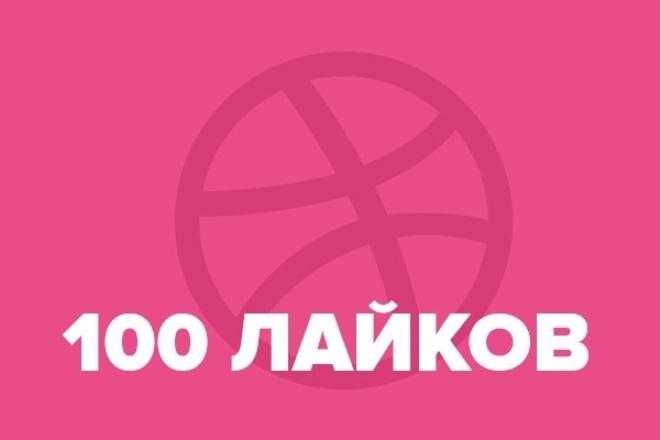 накручу 100 лайков в Dribbble 1 - kwork.ru