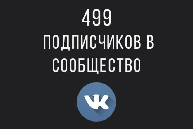наполню группу, сообщество, паблик на 499 подписчиков 1 - kwork.ru