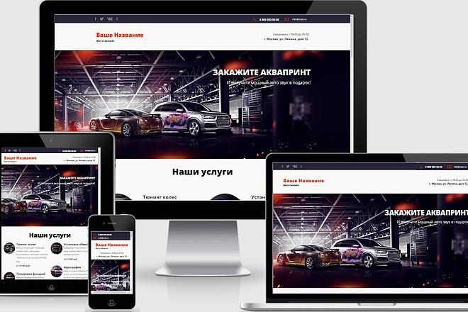 Landing Page - Тюнинг авто 1 - kwork.ru