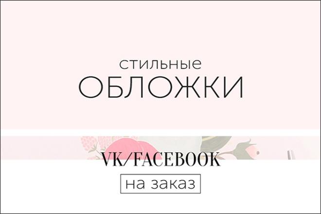 Создам стильную обложку для сообщества Вконтакте 1 - kwork.ru