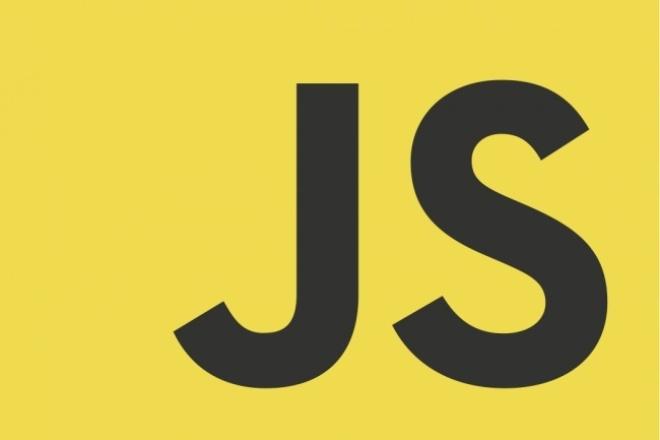 Написать небольшой JavaScript (JQuery) скрипт 1 - kwork.ru