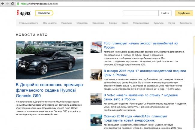 размещу текстовую ссылку в СМИ (сайт в Яндекс.Новостях, Google News и другие) 1 - kwork.ru