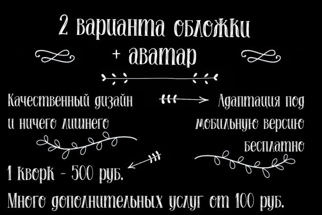 Два варианта обложки + аватар для Вашей группы 1 - kwork.ru