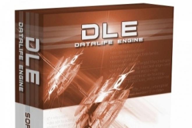 CMS DataLife Engine - решение проблем в работе сайта 1 - kwork.ru