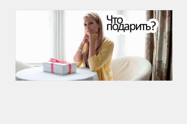 Помогу выбрать подарок 1 - kwork.ru