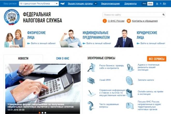 помогу в настройке рабочего места для работы на портале nalog.ru 1 - kwork.ru