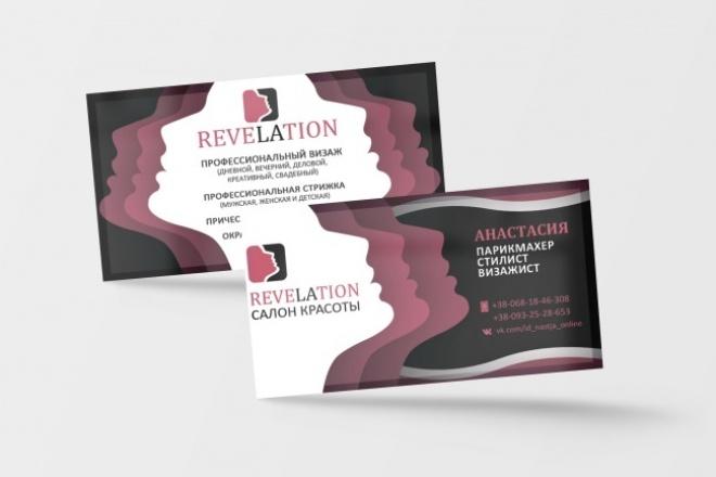 Создам дизайн визиткиВизитки<br>Разработаю запоминающийся дизайн визитки, с учетом всех Ваших потребностей и пожеланий и полностью готовый для отправки в печать. Работа будет выполнена в течение двух дней. Возможно изготовление макета нестандартного размера или формы с горизонтальной и вертикальной ориентацией. В конце нашей работы Вы получите: 1- psd файл, разрешение 300dpi, с разложенными и подписанными слоями; 2- jpg файлы визитки; 3- использованные шрифты. 4- красивая визуализация.<br>