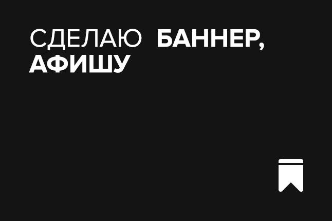сделаю баннер, афишу 1 - kwork.ru