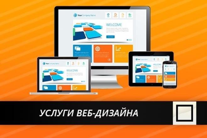 Услуги веб-дизайнаВеб-дизайн<br>Сделаю дизайн сайта любого характера Редактирование готовых PSD макетов главной/внутренней страницы Исходник psd в слоях для дальнейшей верстки<br>