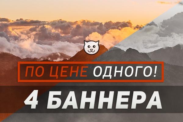 создам 4 баннера по цене одного 1 - kwork.ru