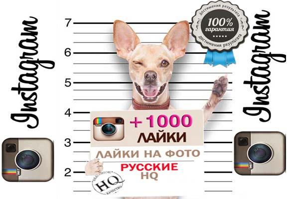 Лайки instagramПродвижение в социальных сетях<br>Услуга автоматическая. Выполнение начинается моментально после заказа (не более 2-5 минут). Живые пользователи из нужных Вам стран будут лайкать указанное Вами фото Instagram. Заказы выполняются вручную, пользователями, из своих аккаунтов Инстаграм. Скорость по услуге невысокая, из-за ручного выполнения. 30-100 лайков в сутки. При оформлении заказа необходимо указать ссылку на фотографию, вида http://instagram.com/p/***********/. Помните, чтобы лайки корректно выполнились профиль должен быть открытым! Если у вас закрытый профиль, откройте его перед заказом!<br>