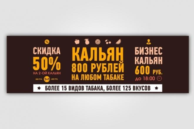 Сделаю аватар, веб-баннер, шапку ФБ 1 - kwork.ru