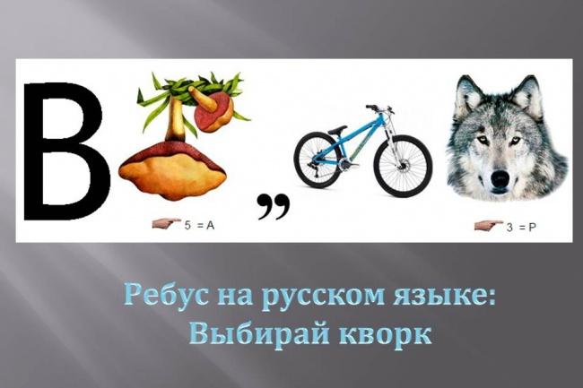 Сделаю ребус на русском, английском, украинском для детей и взрослых 1 - kwork.ru